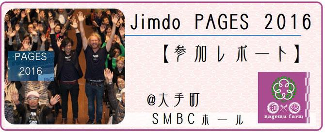 jimdo pages【2016】レポート   和×夢 nagomu farm