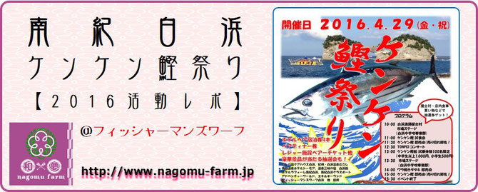 【南紀白浜ケンケン鰹祭り】 出店レポ   和×夢 nagomu farm