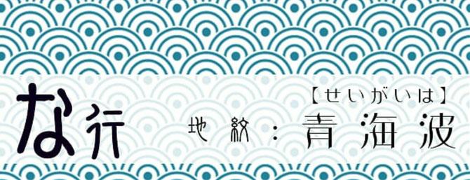 な行【地紋:青海波】 襲和詞アイコン