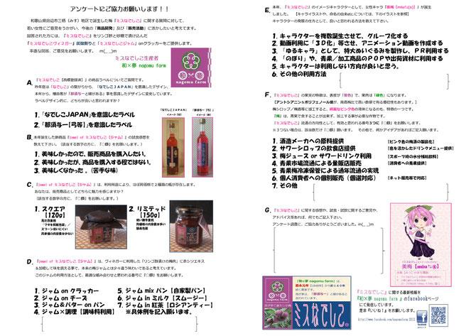 くすのき祭 アンケート【2nd】
