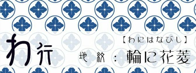 わ行【地紋:輪に花菱】 襲和詞アイコン