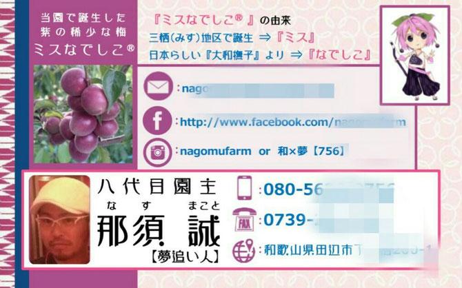 和×夢 nagomu farm名刺【表】