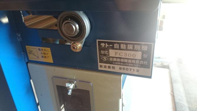 自動選別器【FC300】