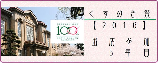 くすのき祭【2016】出店参加5年目   和×夢 nagomu farm