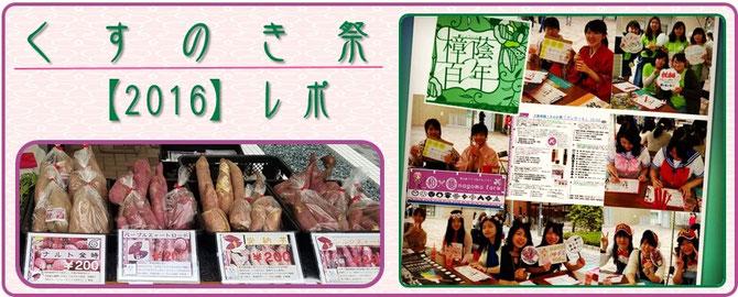 くすのき祭【2016】レポート   和×夢 nagomu farm