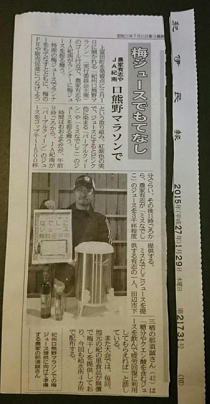 梅ジュースでもてなし 農家有志やJA紀南 口熊野マラソンで