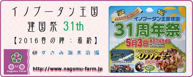【イノブータン王国建国祭】 出店レポ   和×夢 nagomu farm