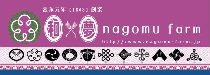 出店店舗のれん制作 和×夢 nagomu farm 2016