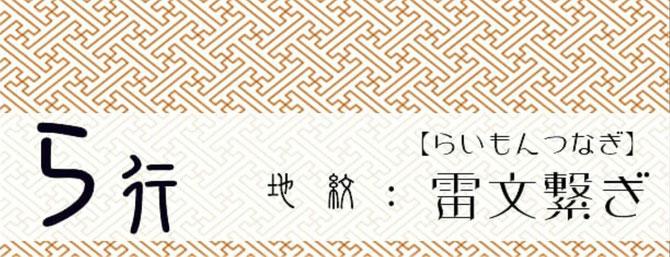 ら行【地紋:雷文繋ぎ】 襲和詞アイコン