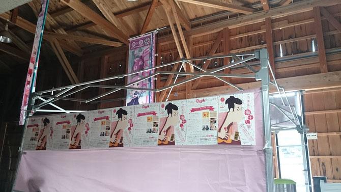 にっぽんの梅干し展 POP展示