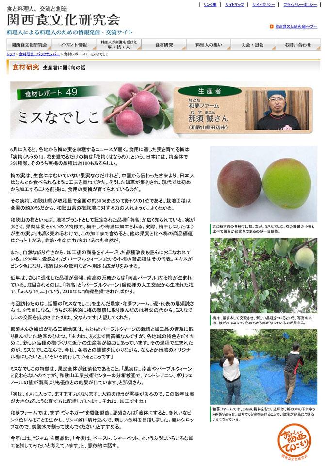 関西食文化研究会 食材研究 食材レポート49 ミスなでしこⓇ
