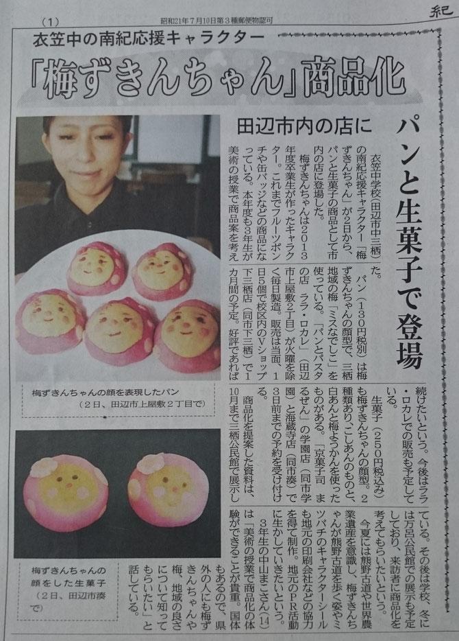衣笠中の南紀応援キャラクター 『梅ずきんちゃん』商品化 田辺市内の店に