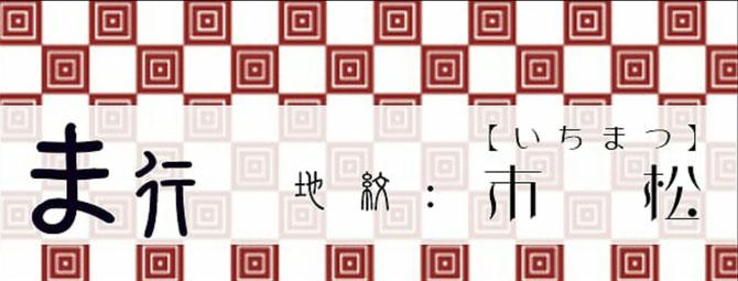 ま行【地紋:市松】 襲和詞アイコン