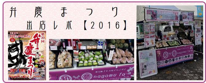 弁慶まつり2016レポ【課題】   和×夢 nagomu farm