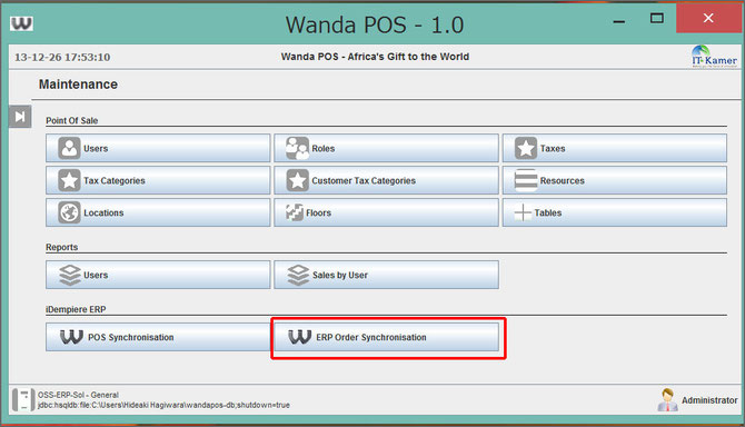 Wanda POSのMaintenanceメニュー