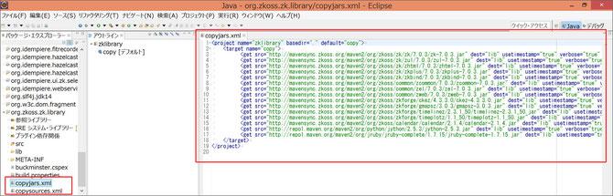 copyjars.xmlファイル