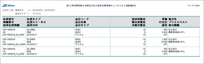 入荷伝票明細と未照合の仕入請求伝票明細チェックリスト(サンプル)
