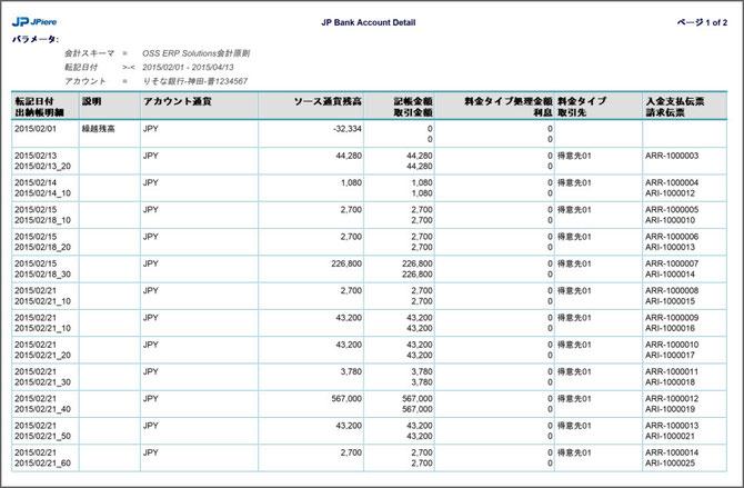 出納帳詳細レポート