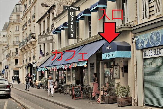 Hôtel Le Daly's