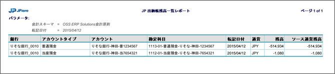 JPIERE-0085:出納帳残高合計レポート