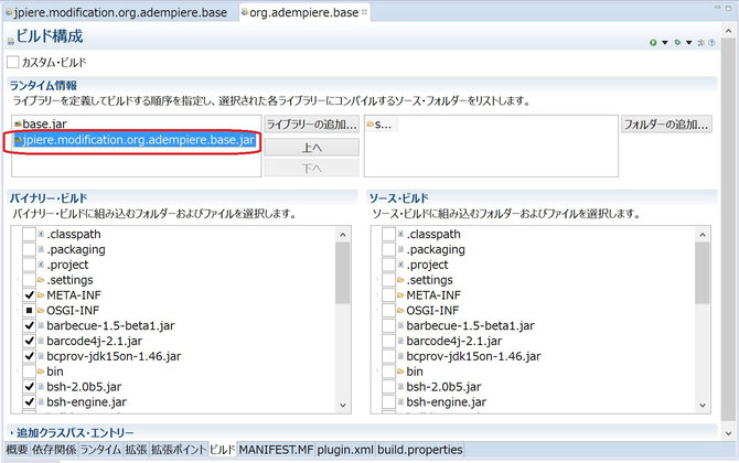 ビルドタブに自動的に追加されるjpiere.modification.org.adempiere.base.jarを削除して下さい。