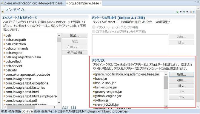 マニフェストファイルにクラスパスを追加