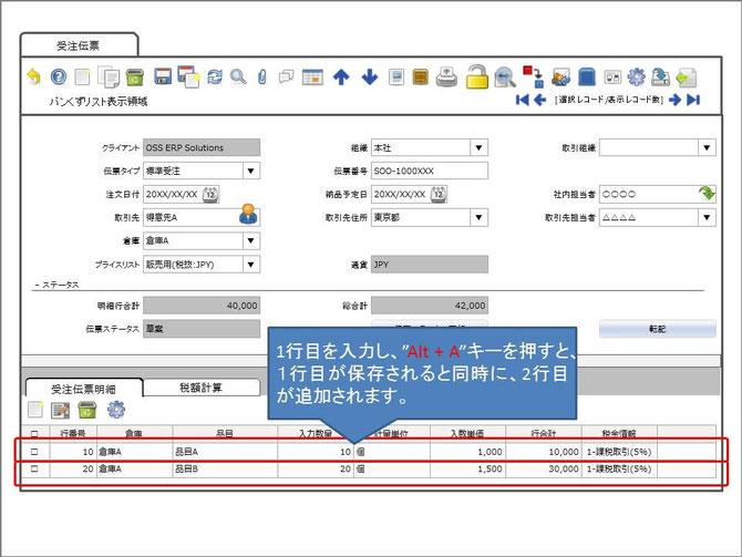 伝票のヘッダー(鑑)情報を上部に、明細情報を下部に表示した状態での明細情報入力。