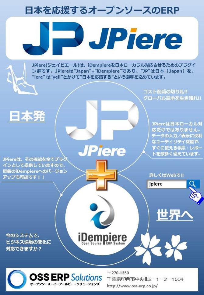 オープンソースカンファレンス 2014 Tokyo/Fall 用 JPiere+iDempiereチラシ