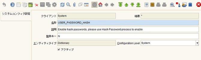 USER_PASSWORD_HASHの初期値はNです。