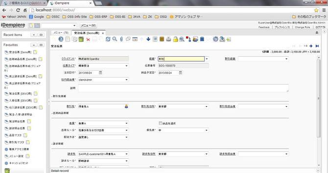 iDempiere(アイデンピエレ)のWeb-UI例