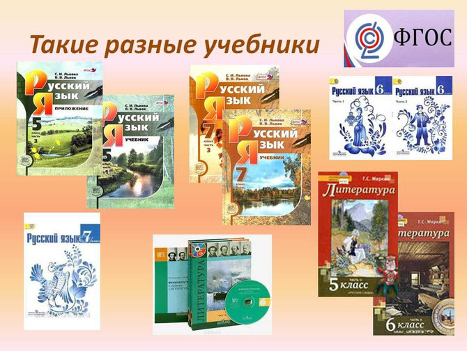 Русский язык львова 9 класс онлайн