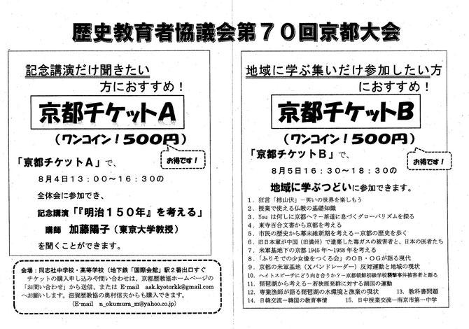 歴史教育者協議会第70回京都大会 2