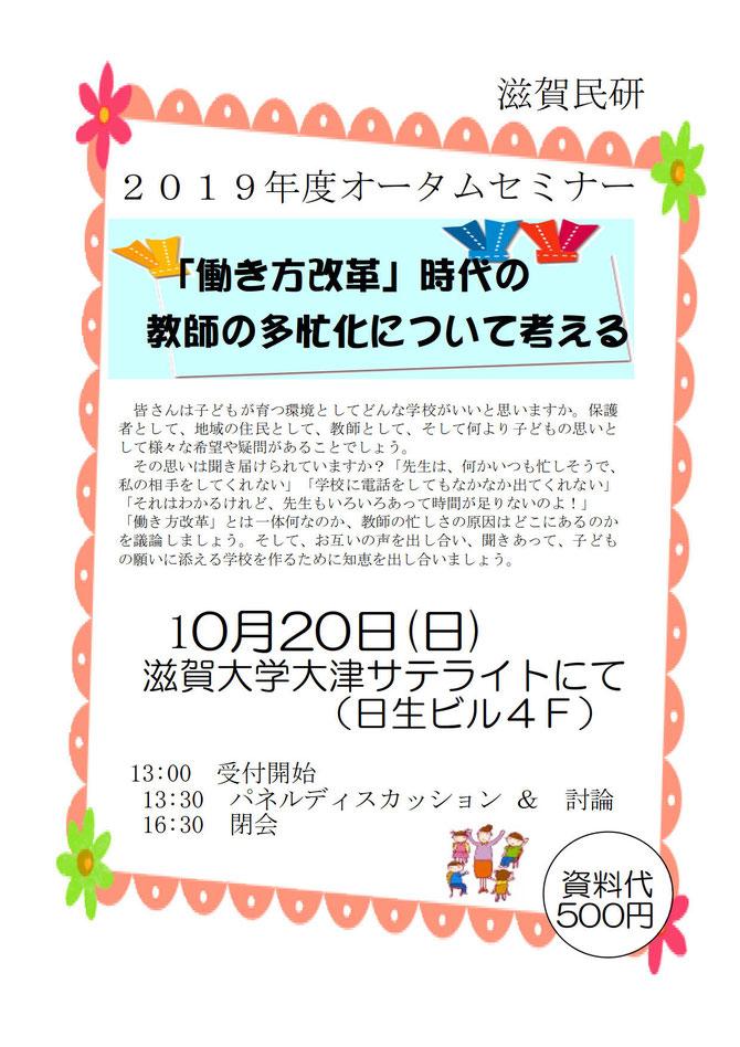 滋賀民研30周年記念パーティーのご案内