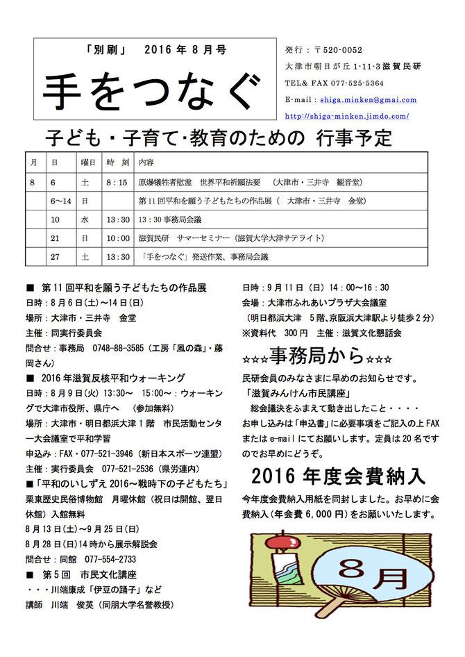 別刷り 2016年8月号 p1