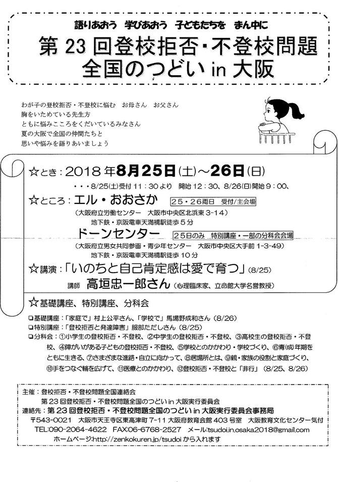第23回登校拒否・不登校問題 全国のつどい in 大阪