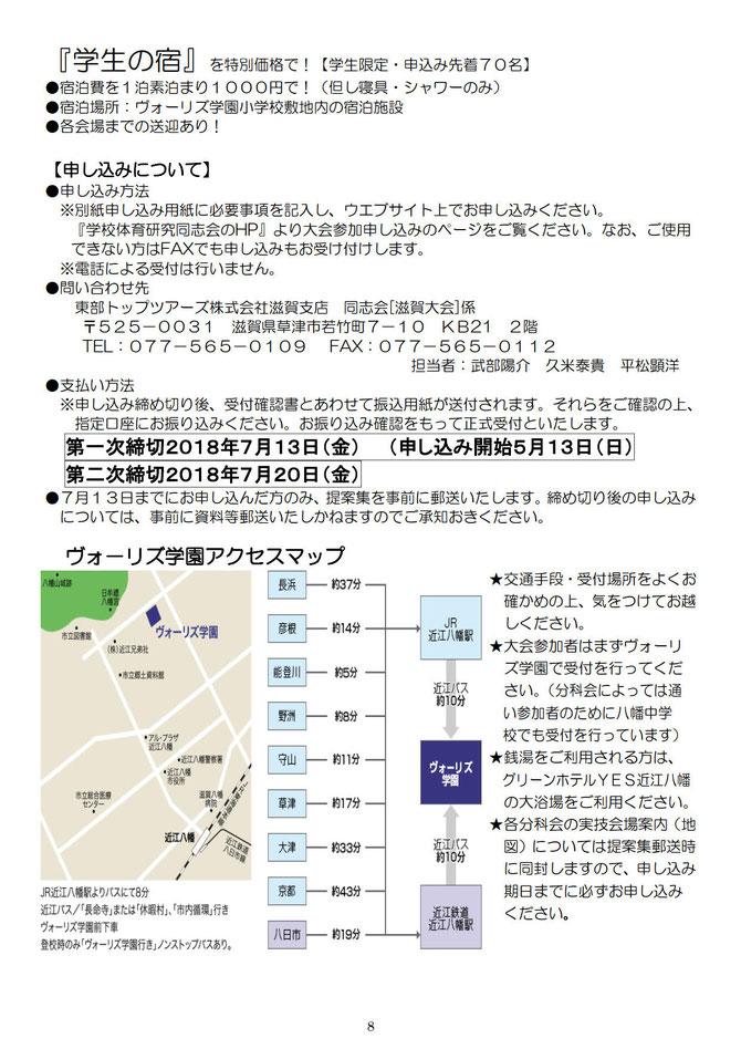 4_2018_滋賀大会要項 10