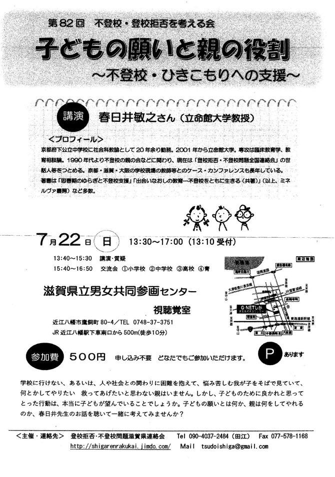 3_登校拒否不登校 大阪大会_2