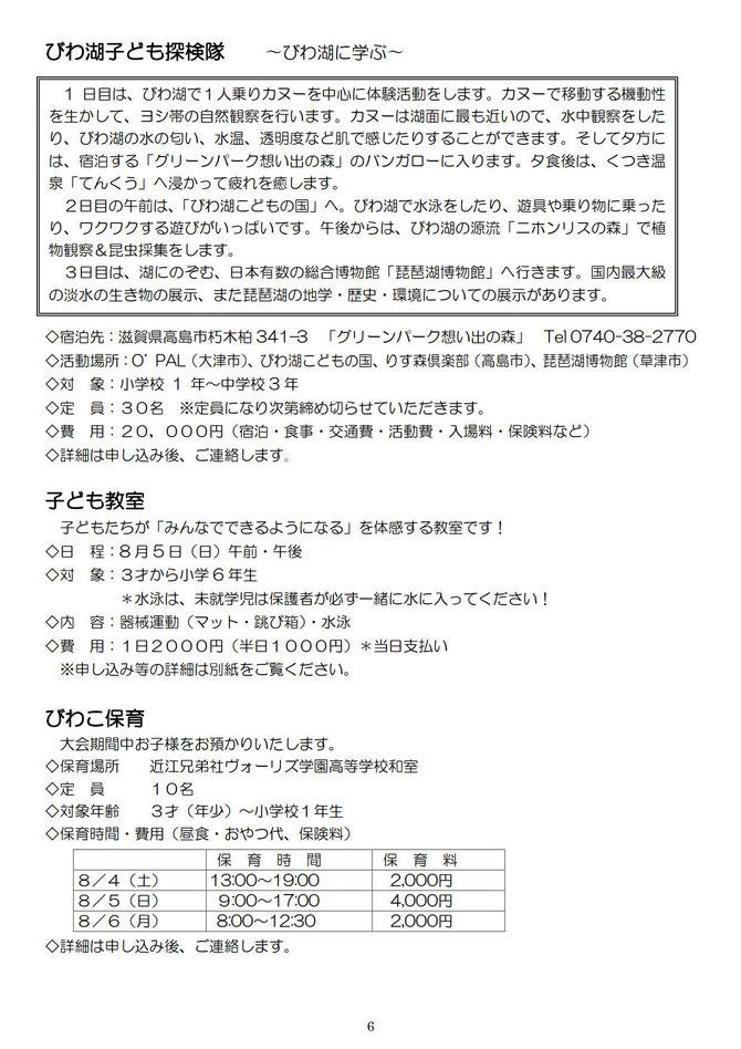 4_2018_滋賀大会要項 7