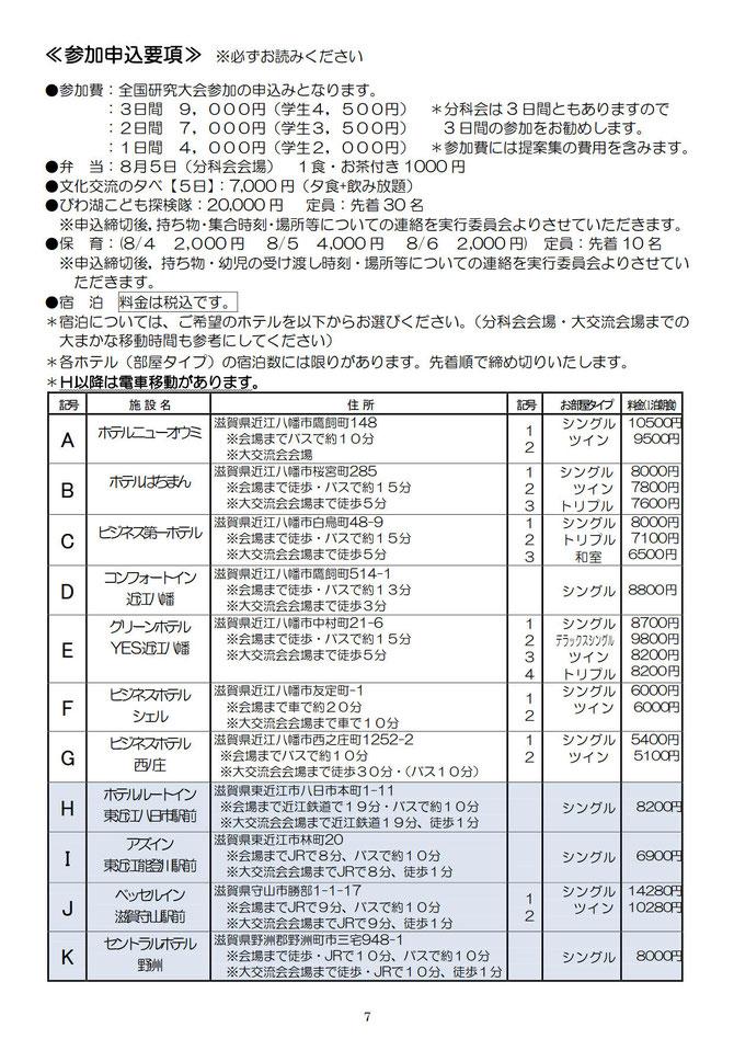 4_2018_滋賀大会要項 8