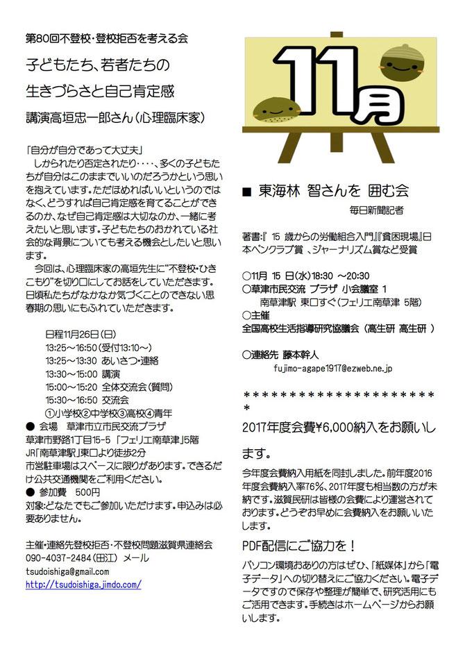 別刷り 2017年11月号 p2