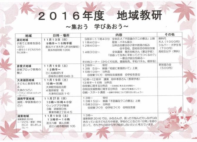 2016年度 地域教研チラシ