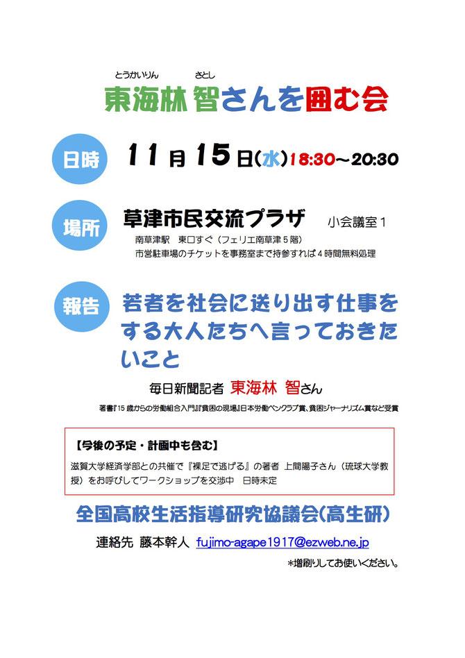 全国高校生活指導研究協議会 東海林 智さんを囲む会