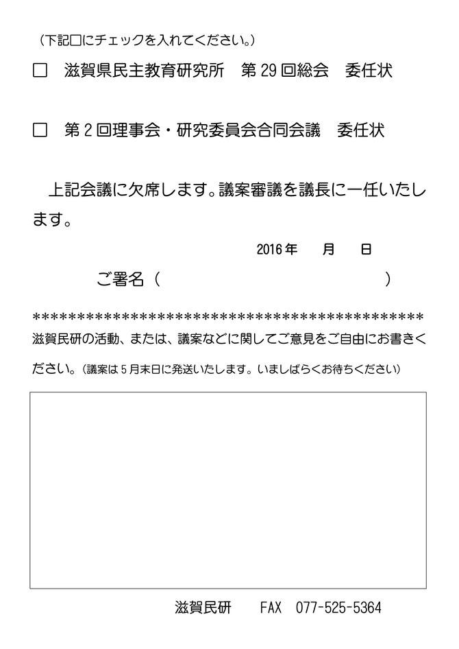 滋賀県民主教育研究所 第 29 回総会 開催要項・滋賀民研 第 2 回理事会・研究委員会合同会議