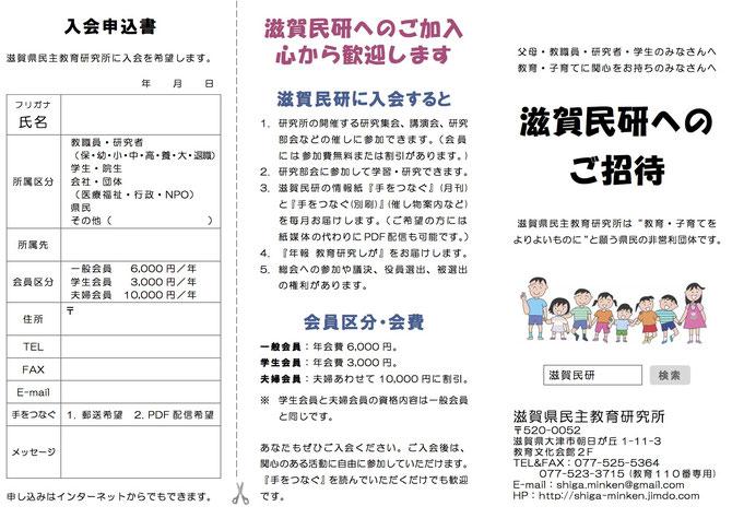 滋賀民研へのご招待 表