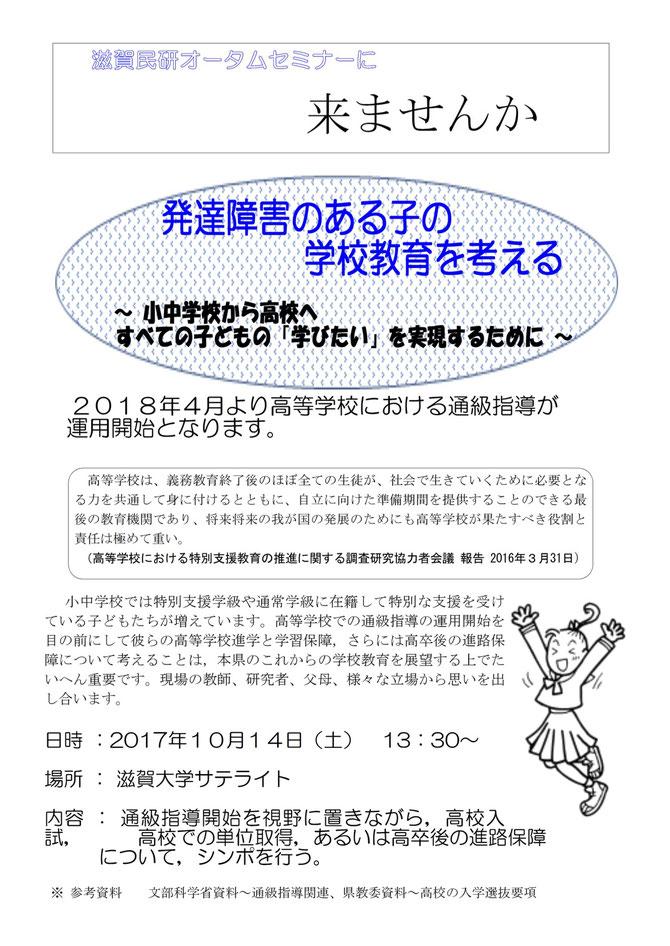 第30回滋賀民研総会記念企画 子どもの貧困と学習支援 チラシ