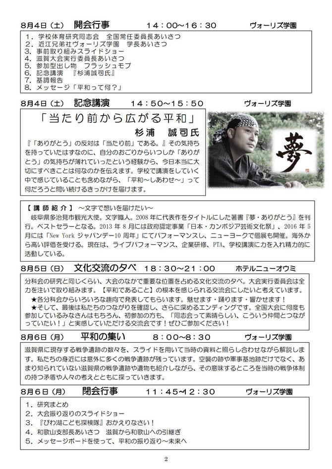 4_2018_滋賀大会要項 2