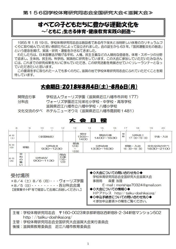 4_2018_滋賀大会要項 1