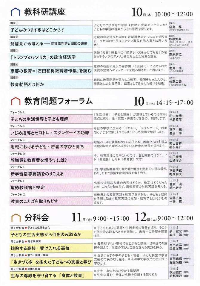 教科研 チラシ p3