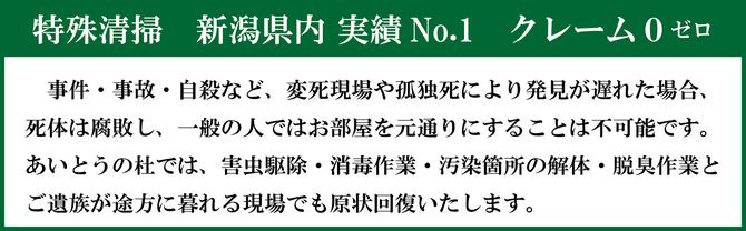 特殊清掃 新潟県内実績No.1 クレームゼロ