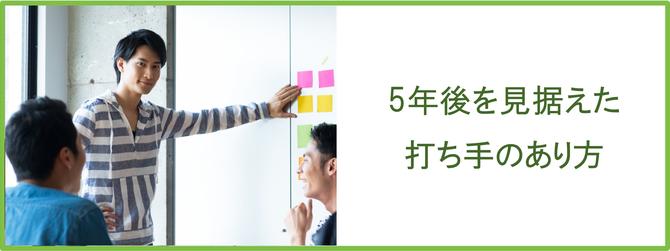 限りある時間で「成果」と「成長」を引き出す業務アサイン